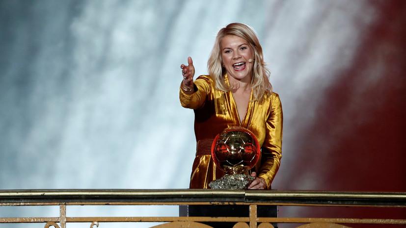 Обладательница «Золотого мяча»: проблема гендерного неравенства касается всего общества в целом