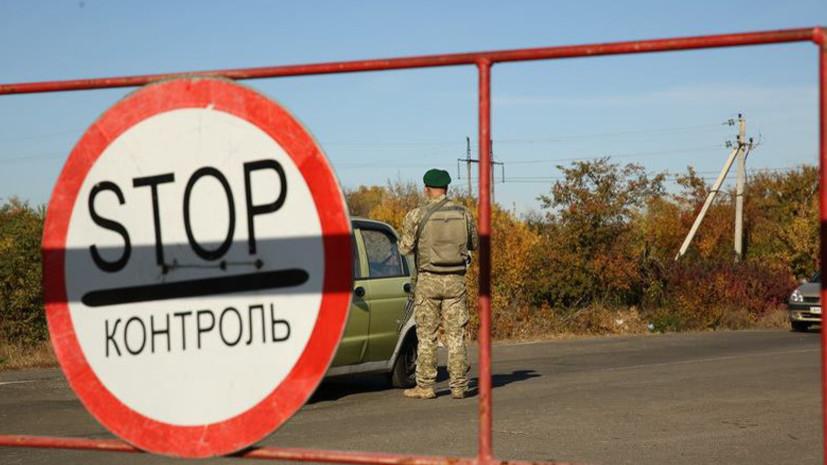 Украинцам рекомендовали воздержаться от поездок в Россию