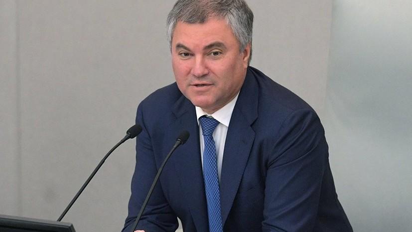 Володин поручил упростить принятие украинцев в гражданство России