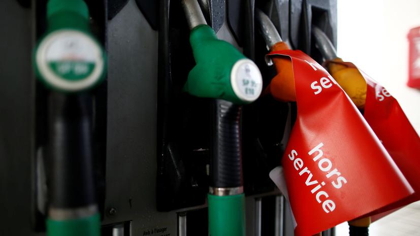 Во Франции объявлен мораторий на повышение налогов на топливо