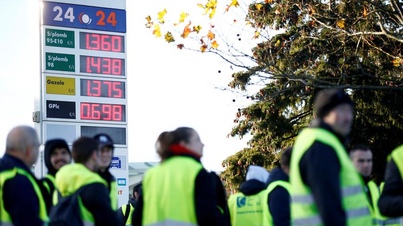 Эксперт оценил введение моратория на повышение налогов на топливо во Франции