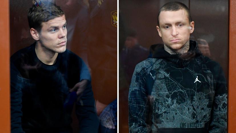 «Все живы и здоровы, казнить не за что»: как оценивают поведение Кокорина и Мамаева накануне суда