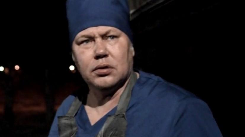 Умер актёр сериалов «След» и «Универ»