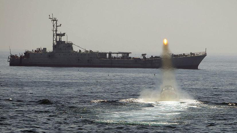 «Хрупкое равновесие»: возможен ли конфликт между США и Ираном в Персидском заливе