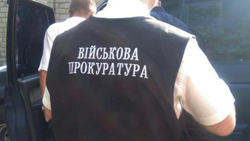 Прокуратура Украины объявила в розыск замглавы пограничной службы ФСБ