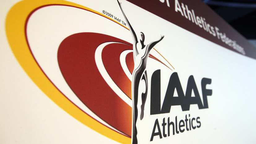 IAAF исключила признание доклада Макларена из «дорожной карты» по восстановлению ВФЛА