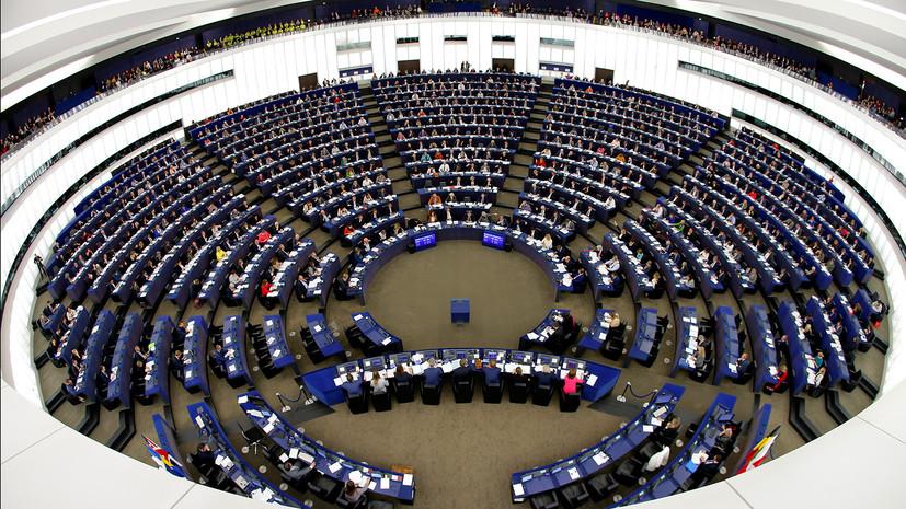 Общий враг: в Европарламенте призвали «усилить интеграцию» для противодействия Москве