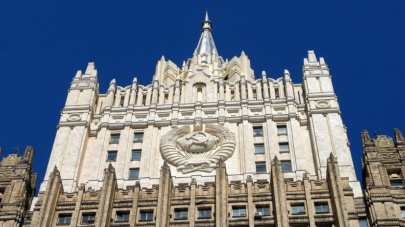 МИД пообещал ответить на высылку российского дипломата из Словакии