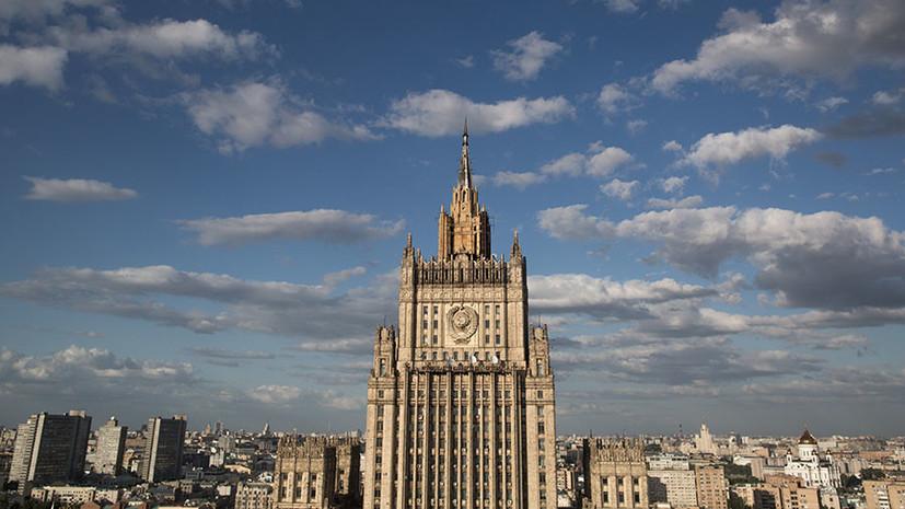 «На основе принципа взаимности»: в МИД РФ пообещали ответить на высылку российского дипломата из Словакии