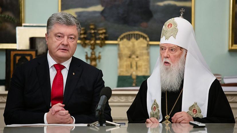 «Приведёт к обратному эффекту»: чего ждать от анонсированного Порошенко «объединительного собора» автокефальной церкви