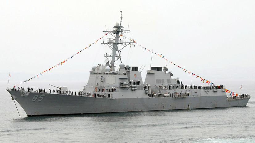 Эксперт назвал провокацией проход эсминца США вблизи российской базы