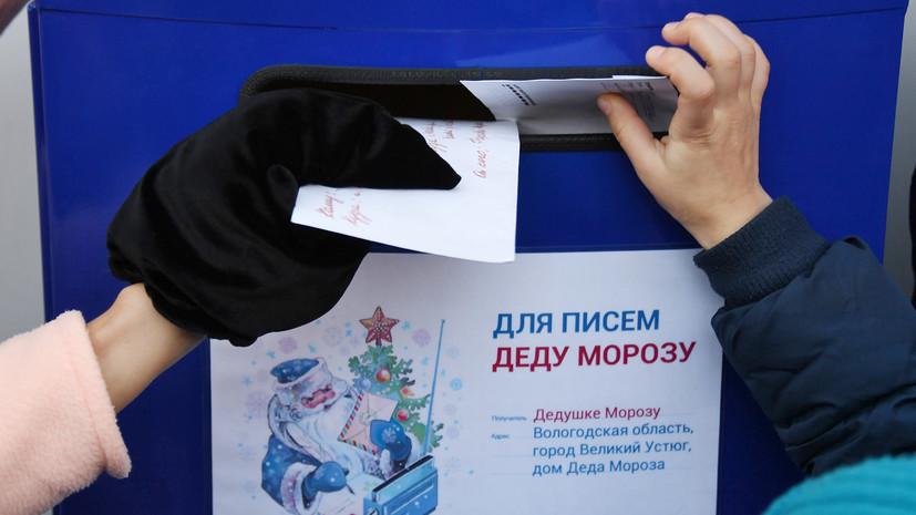 Роспотребнадзор начал принимать письма для отправки Деду Морозу