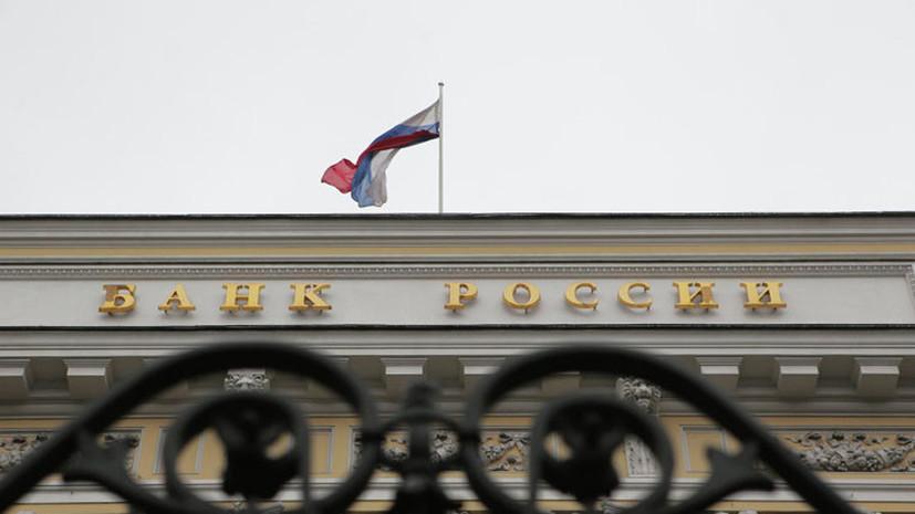ЦБ отозвал лицензию у «Экономикс-Банка»