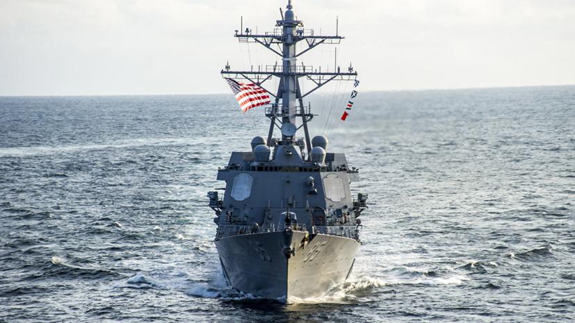 Минобороны прокомментировало проход эсминца США вблизи российской базы