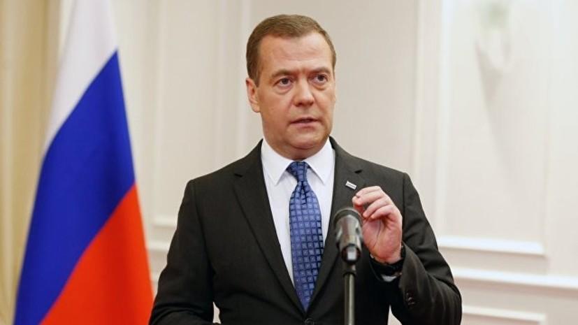 Медведев назвал 2018 год позитивным для российской экономики