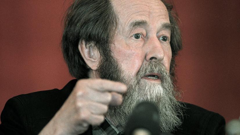 Вдова Солженицына рассказала об актуальности книг писателя