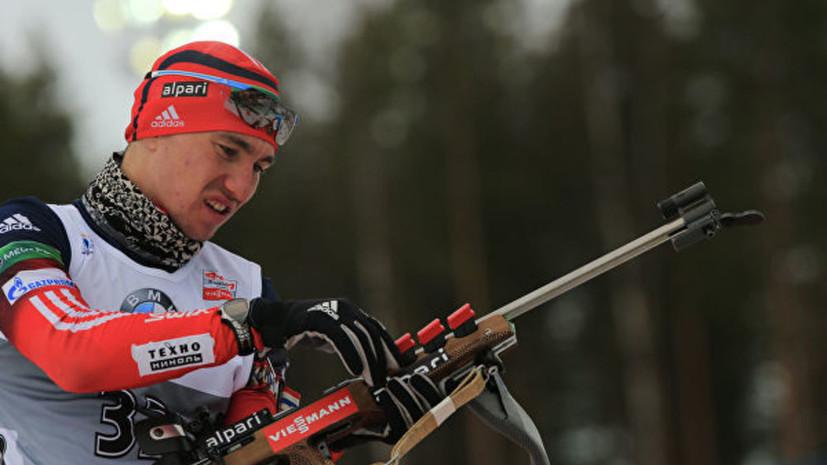Логинов рассказал о своём падении в гонке на этапе КМ по биатлону в Поклюке