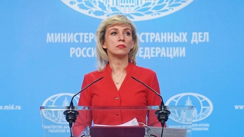 Захарова оценила предложение главы ВМС Украины обменять моряков