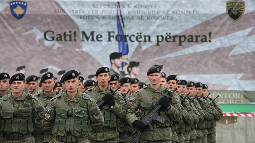 «Взрывоопасная ситуация»: каковы перспективы создания армии Косова