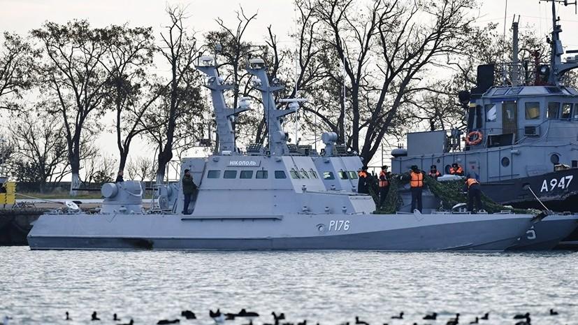 В ЕС призвали Россию «без промедления» освободить украинских моряков