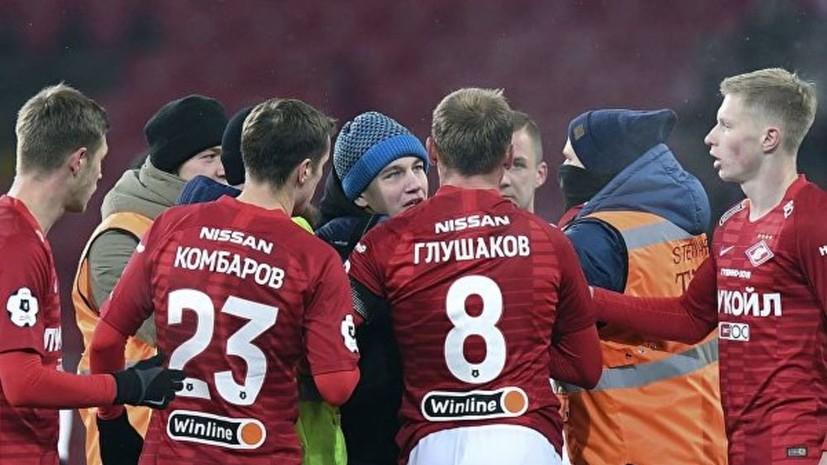 «Спартак» оштрафован на 195 тысяч рублей по итогам матча с «Локомотивом»