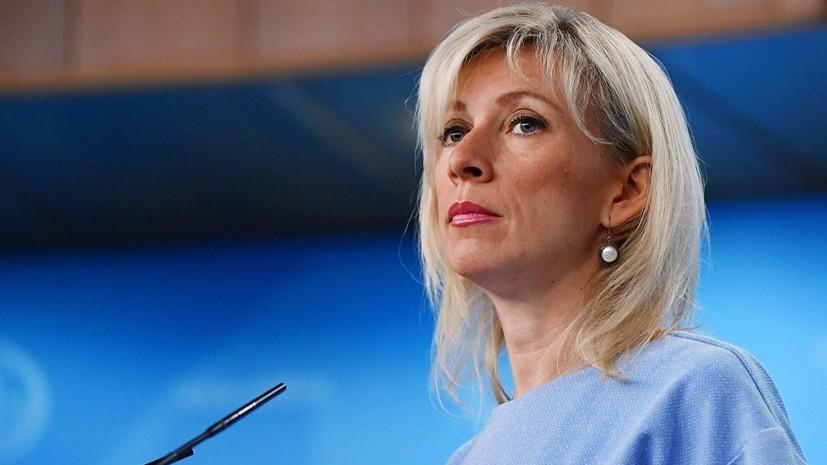 Захарова оценила решение Рады разорвать договор о дружбе с Россией