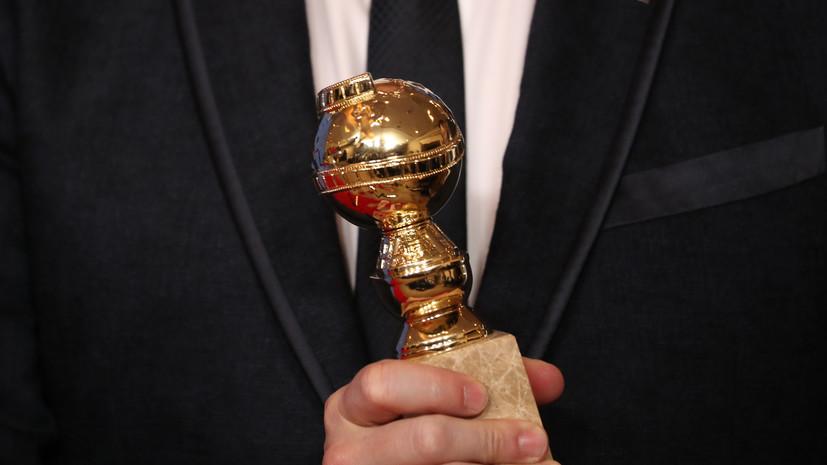 В США объявили номинантов на премию «Золотой глобус»