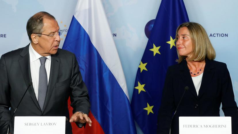 Лавров и Могерини обсудили инцидент в Керченском проливе и ДРСМД