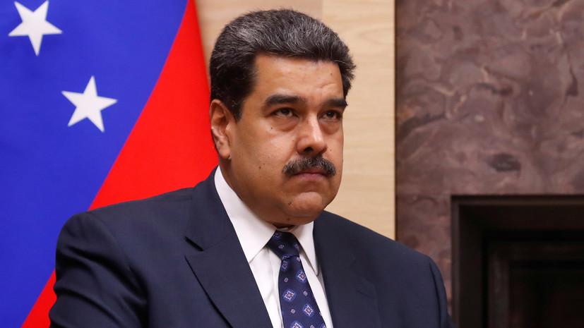 Мадуро рассказал о российских инвестициях $5 млрд в нефтяную отрасль Венесуэлы