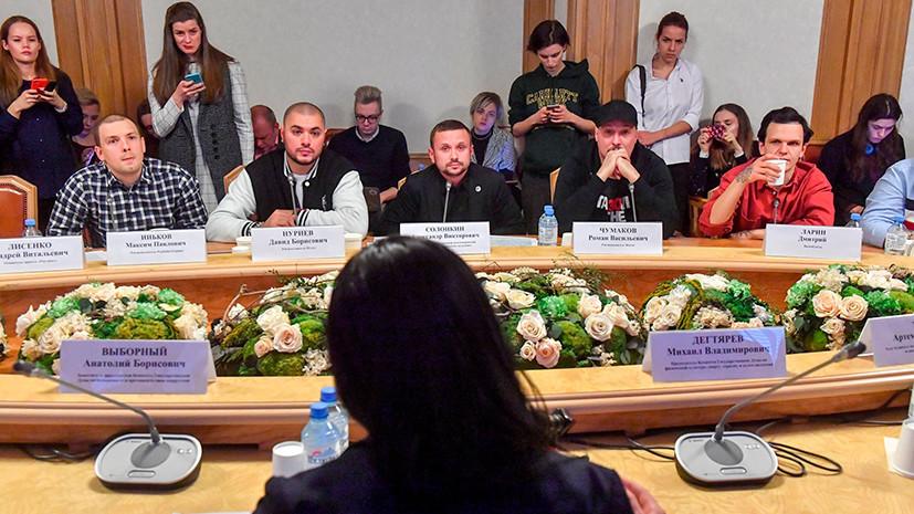 «Мы пришли на конструктивный диалог»: рэперы обсудили с депутатами Госдумы свободу слова