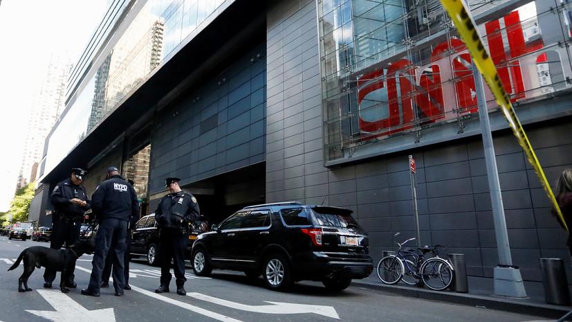 Полиция не обнаружила взрывных устройств в здании CNN в Нью-Йорке