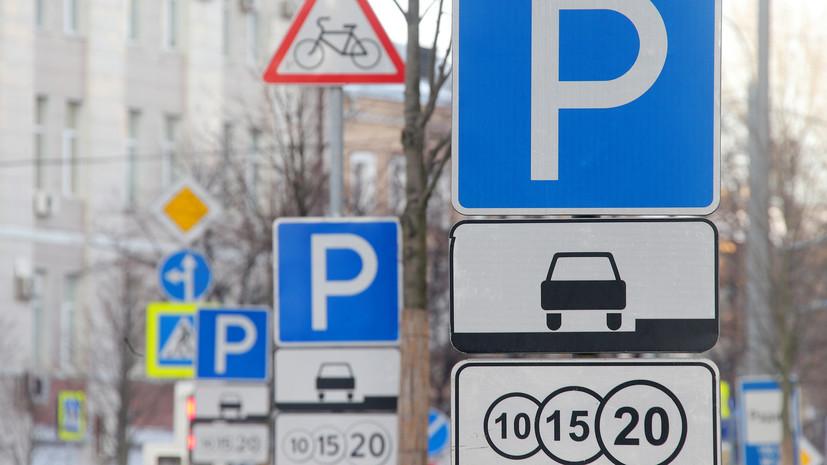 В Москве начали устанавливать таблички с новыми тарифами на парковку
