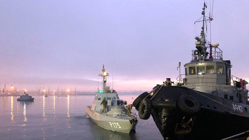 «Не обсуждается»: в США исключили возможность военного ответа на инцидент в Керченском проливе