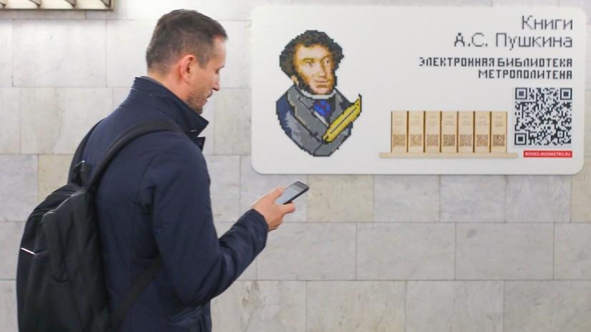 В метро Москвы заработала онлайн-библиотека