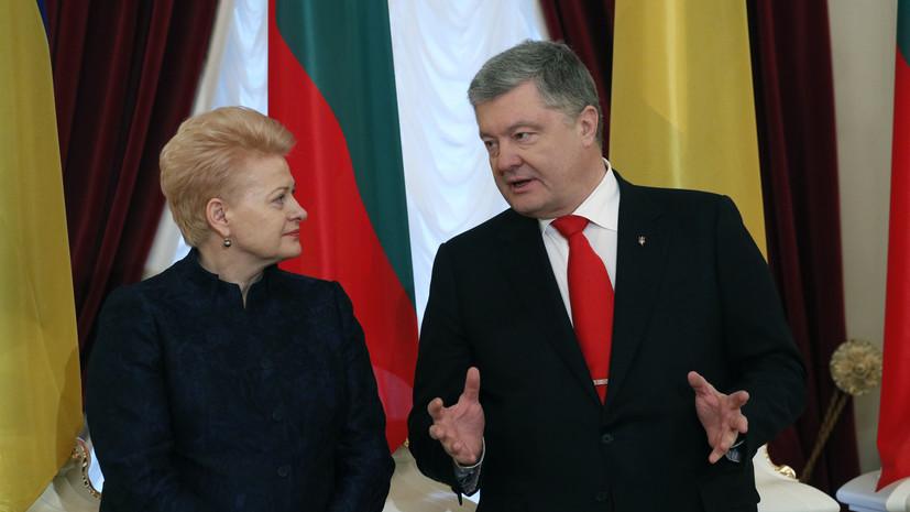 Грибаускайте вручила Порошенко высшую государственную награду Литвы