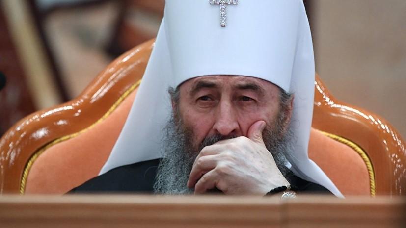 СМИ: ГлаваУПЦ МП вернул Константинополю приглашение на «объединительный собор»