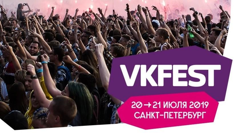 Началась продажа билетов на VK Fest 2019