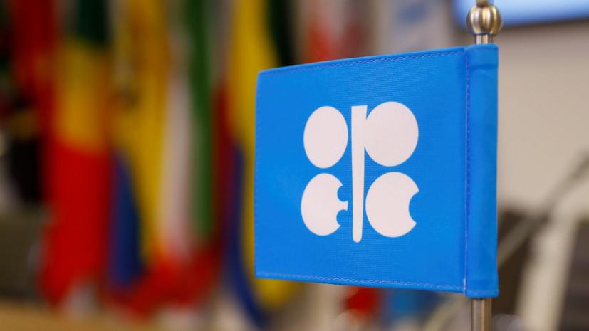 СМИ сообщили о договорённости ОПЕК по сокращению добычи нефти