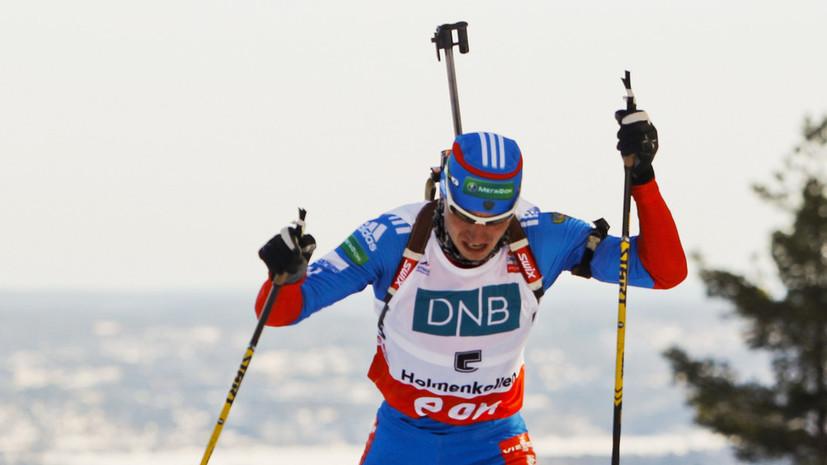 Логинов завоевал бронзу в спринте на этапе Кубка мира по биатлону в Поклюке