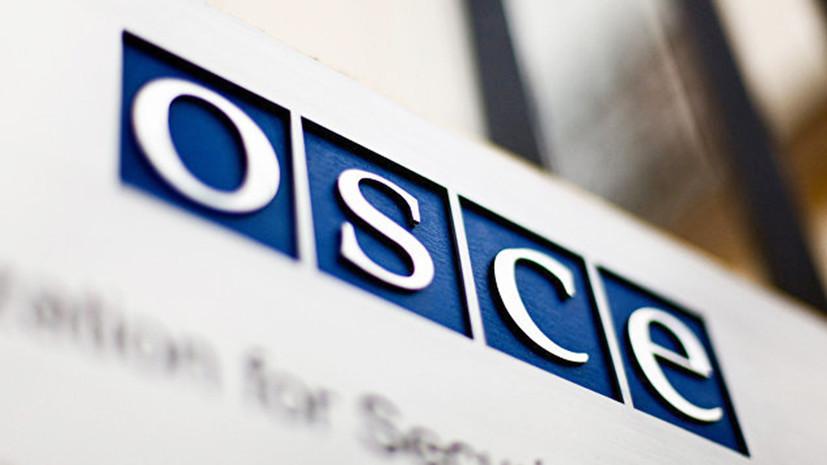Страны ОБСЕ договорились о принятии документа по безопасности журналистов