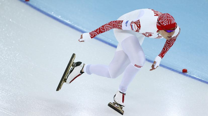 Российская конькобежка Фаткулина стала второй на дистанции 500 м на КМ в Польше