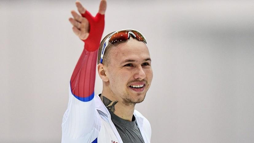 Российский конькобежец Кулижников завоевал второе золото на этапе КМ в Польше