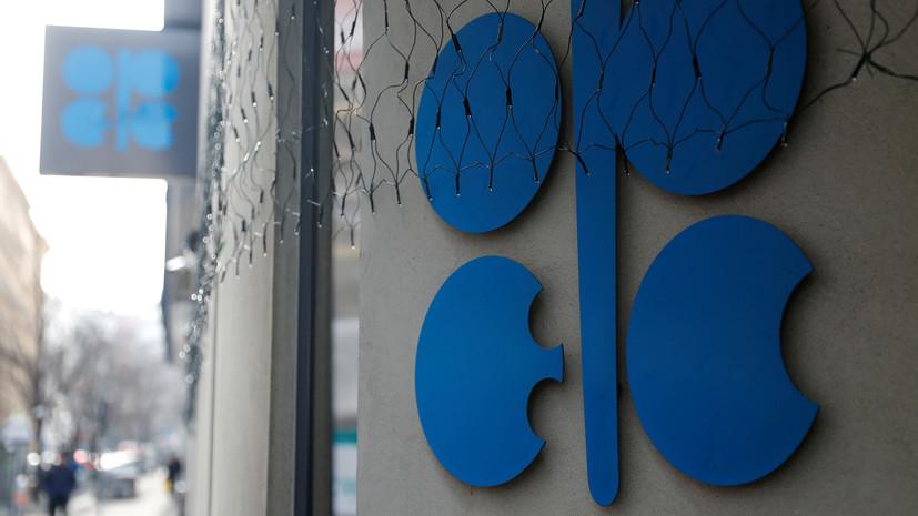 Новак надеется, что цены на нефть сохранятся благодаря решению ОПЕК+