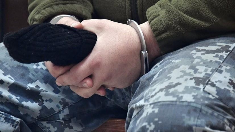 Украинский омбудсмен: арестованные в России моряки не предъявляют претензий
