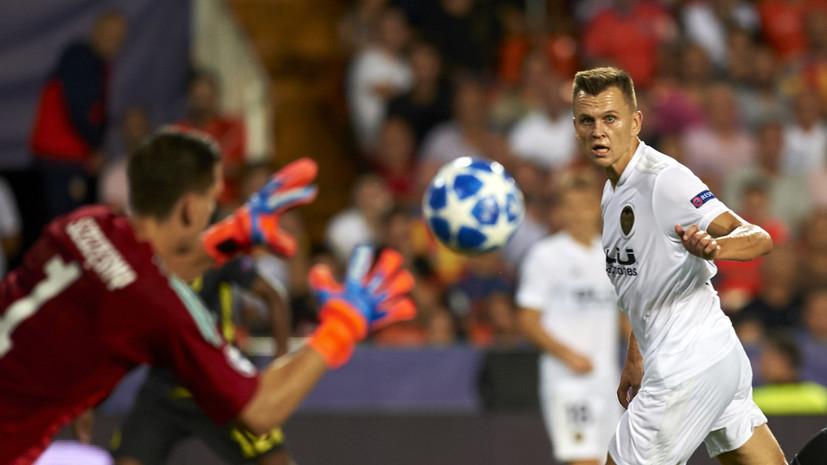 Черышев включён в заявку «Валенсии» на матч Примеры с «Севильей»