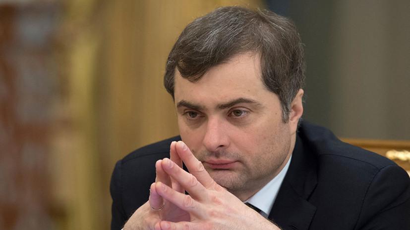 Сурков примет участие во встрече советников лидеров нормандской четвёрки