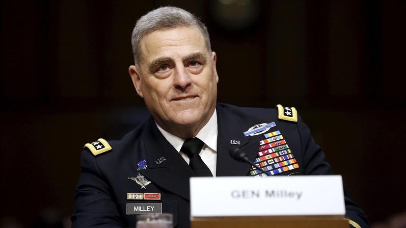 Трамп выдвинул генерала Марка Милли на пост главы комитета начальников штабов
