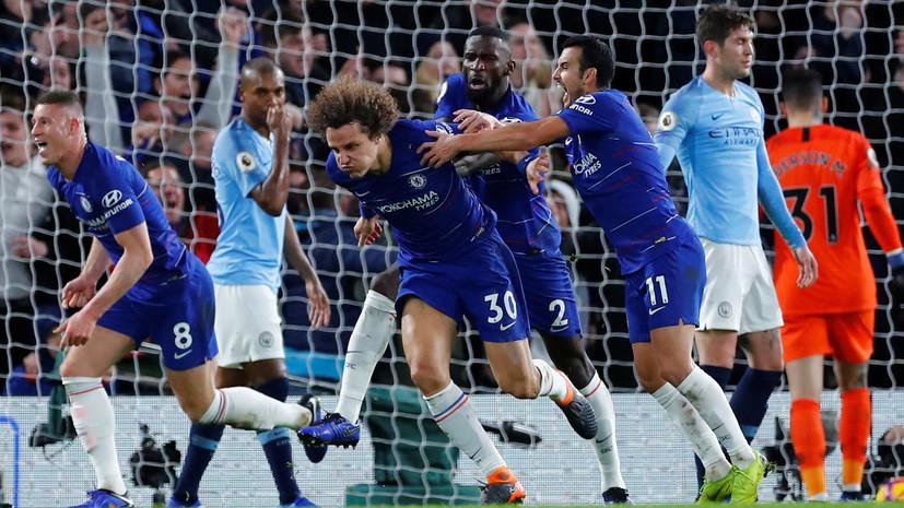 «Манчестер Сити» потерпел первое поражение в нынешнем сезоне АПЛ, проиграв «Челси»