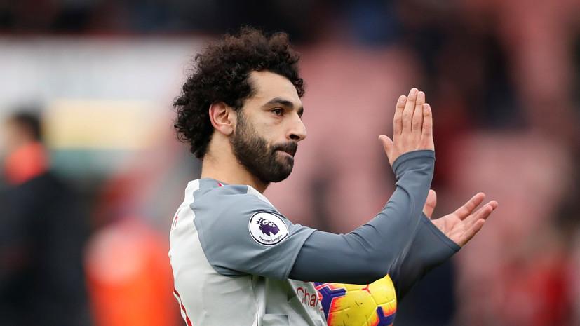 Отмена матчей во Франции, хет-трик Салаха и первое поражение «Манчестер Сити»: главные события в европейском футболе