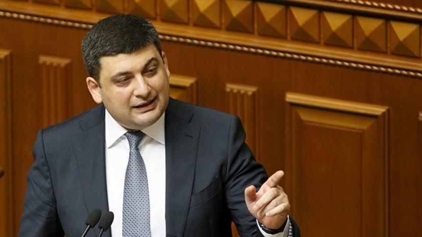 Гройсман призвал уравнять зарплаты женщин и мужчин на Украине